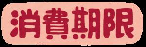 syouhikigen